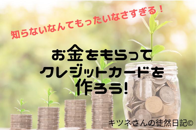 知らないなんて損すぎる!絶対に得するセルフバックの仕組みを日本一わかりやすく解説します!