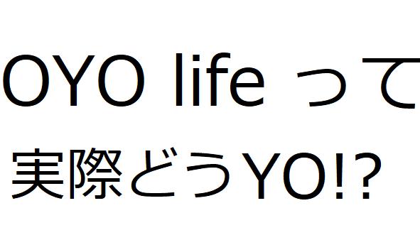 【賃貸】OYO life(オヨライフ)の評判が悪い!クレームの内容や事業の特徴について書いていく!