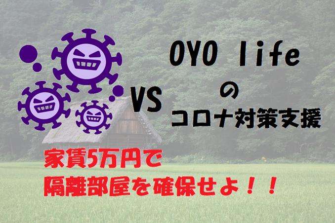 隔離用ウィークリーマンションが月5万円から!?OYO life(オヨライフ)の格安企画を徹底解説!!